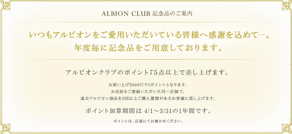 ALBION CLUB 記念品のご案内 いつもアルビオンをご愛用いただいている皆様へ感謝を込めて…。年度毎に記念品をご用意しております。