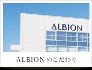 ALBIONのこだわり