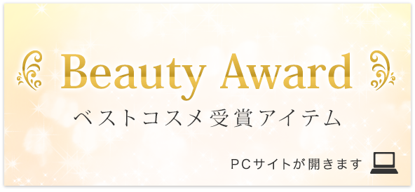 BEAUTY AWARD<ベストコスメ受賞商品>