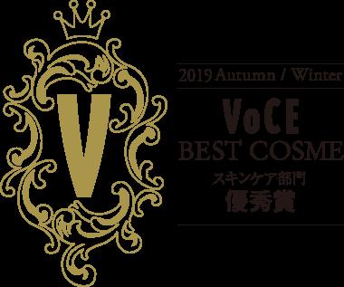 VOCE BEST COSME スキンケア部門 優秀賞